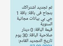 للبيع خط زين مع باقة مميزة -For sale Zain line with a special package