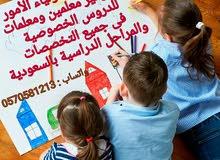 معلمين ومعلمات تأسيس وشرح ومتابعه يجون البيت حسب موقعكم بالمملكة