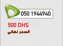 للبيع رقم اتصالات مدفوع ومميز ارخصص سعر بالسوق!!