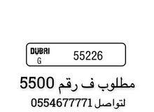 رقم دبي مميز 5500 للجادين لاواصل