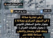 أرض تجارية السوق المركزي صلالة جوار جامع السلطان قابوس مسموح 10 طوابق