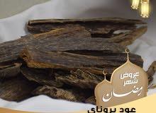 افخم انواع العود البروناي دبل سوبر