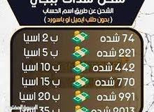 شحن شدات ببجي وبارخص الأسعار وعروضنا راح تستمر من يوم 28 نوفمبر الى يوم 1