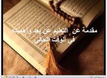 مدرس لغة عربية للثانوية العامة وحل الواجبات والمعهد الديني والتطبيقي والجامعات
