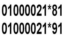 رقمين متتابعين مميزين