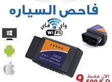 جهاز OBDII فاحص السيارة واي فاي WIFI آخر إصدار