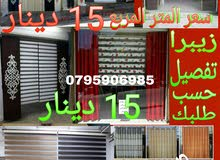 Amman - New Curtains available for sale
