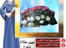مؤسسة مكة لتجهيز الحفلات للجماعات والكليات المصري