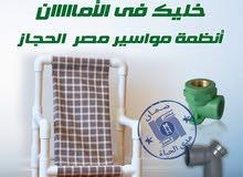 مواسير مصر الحجاز