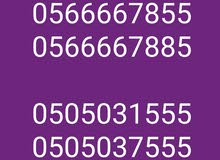 Special Etisalat numbers