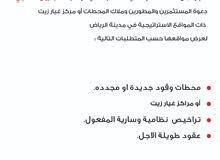 نرغب في محلات غيار زيوت وبناشر للإيجار أو التقبيل الرياض
