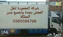 شركة المعمورة لنقل العفش بجدة ولجميع مدن المملكة