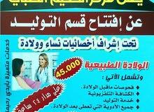 تخفيضات وعروض وخدمات طبية مجانية