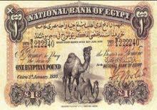 مطلوب جنيه مصري قديم جدا