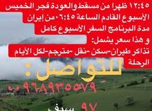 *اهتمام*اهتمام*عروض الذهبي بمناسبة شهر رمضان(بتكلفة فقط 150 رع ، استمتع بأفضل رحلة في شمال إيران)