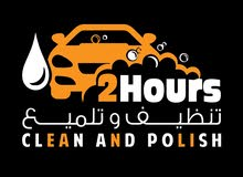 2hour تلميع سيارات لباب