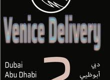 البندقية لخدمات التوصيل