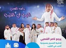 للبيع تذكرة مسرحية ناصر القصبي