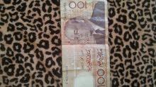 أول 100درهم في المغرب. (للبيع)