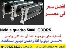 Nvidia Quadro 5000 GDDR5 متوفر كمبات