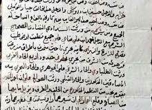 مخطوطات عثمانيه