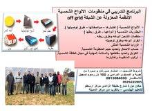 البرنامج التدريبي في مجال تركيب وصيانة منظومات الالواح الشمسية