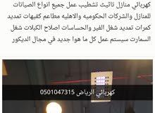 كهربائي منازل الرياض (0501047315)