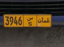 رقم رباعي مميز رمز واحد 3946 س