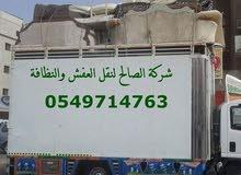 شركة الصالح لنقل العفش الي جميع أنحاء المملكة