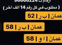بيع وشراء ارقام المركبات ت 96666224