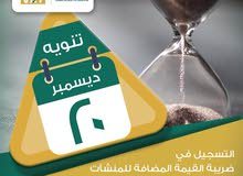 مدير مالي سوداني  استخراج ضريبة القيمة المضافة