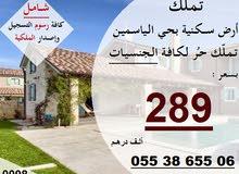 بـ 289 ألف تملك أرض سكنية بحي الياسمين خلف حديقة الحميدية .. شامل كل الرسوم متوفر أقساط