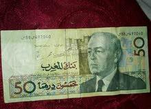 50 درهم مغربية نادرة