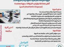 دورة صيانة جوال احترافية - شهادة معتمدة - شمال الرياض