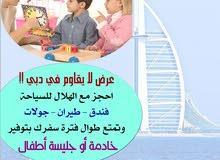 للمسافرين إلى دبي عرض خاص (توفير جليسات أطفال)