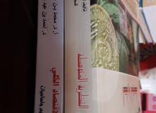 كتب جامعية مستعملة للبيع