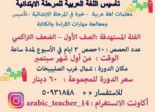 معلمة  كويتية  خبرة 24 سنة تأسيس ابتدائي