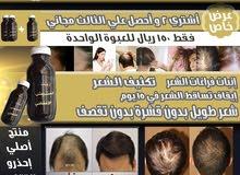 منتج للتساقط الشعر وانبات فراغات مضمون ومجرب