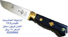 سكاكين للبيع