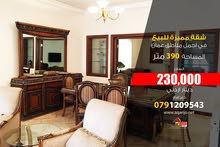 شقة مميزة للبيع في اجمل مناطق عمان