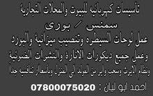 احمد ابوليان . 07800075020