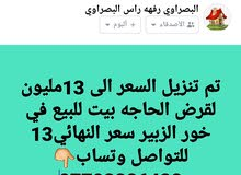 بيت تجاوز للبيع بناء جديد ب13
