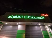 شركة المسطحات الخضراء