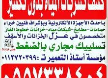كشف تسربات المياه الرياض 0557338404 غسيل خزانات