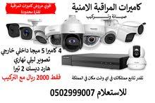 كاميرات المراقبة . تركيب وصيانة