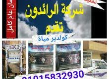 كولدير مياة لتبريد المياه السبيل للمساجد والمدارس 01004761907