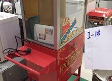 مكينة نوفيش فراخ باب كورن جديدة بالكرتون مع عربة إتصال 33399874 السعر 200 دينار