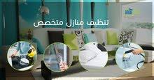 تنظيف منازل وشقق ومكاتب
