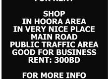 for rent shop in business public area hoora