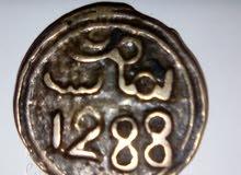 فلوس قديما 1288تعود لي اليهود المغاربة